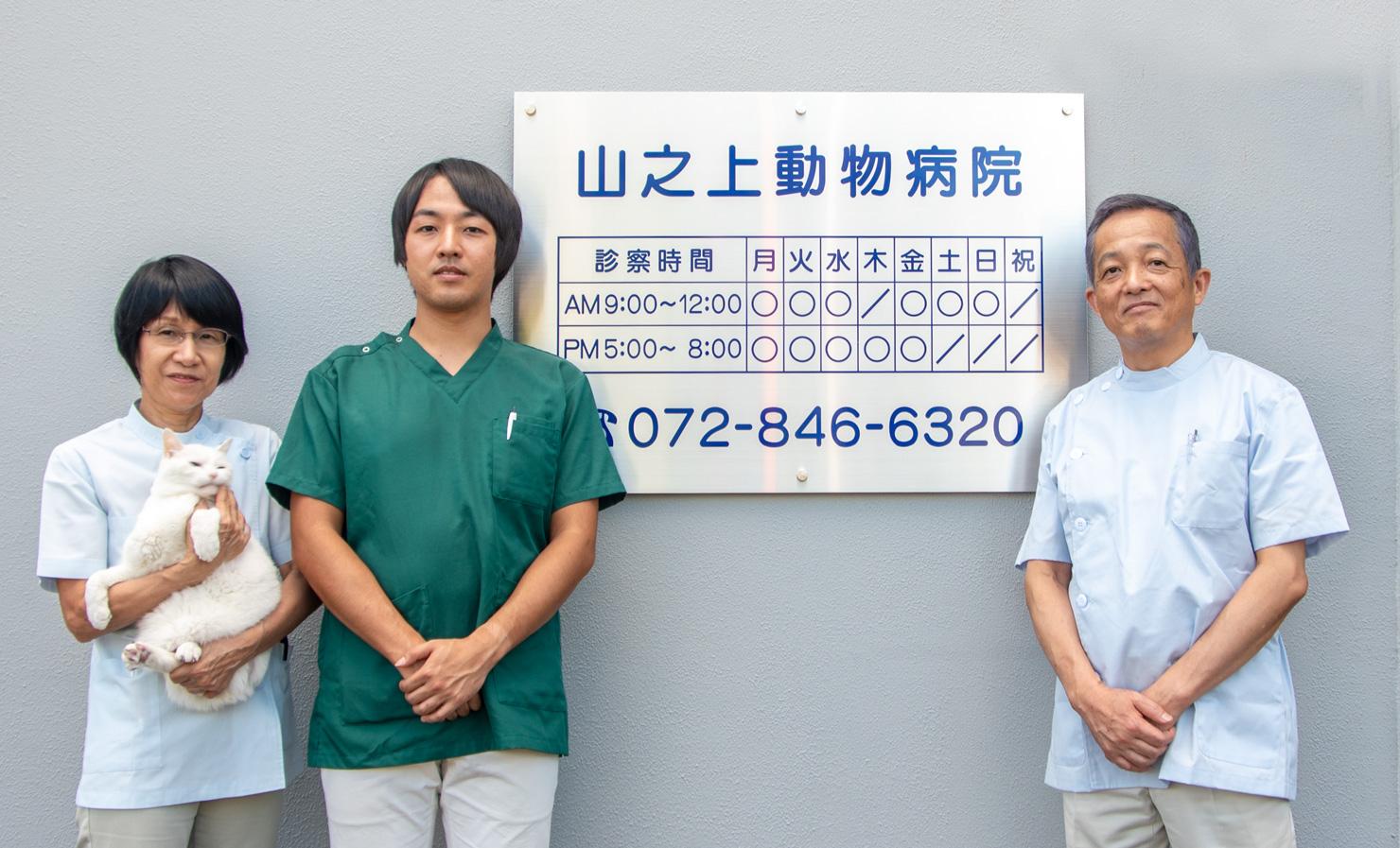 枚方の動物病院:山之上動物病院スタッフ
