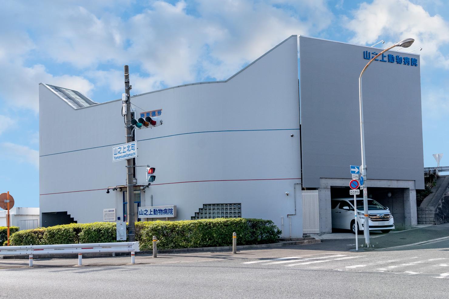 枚方の山之上動物病院:外観・駐車場