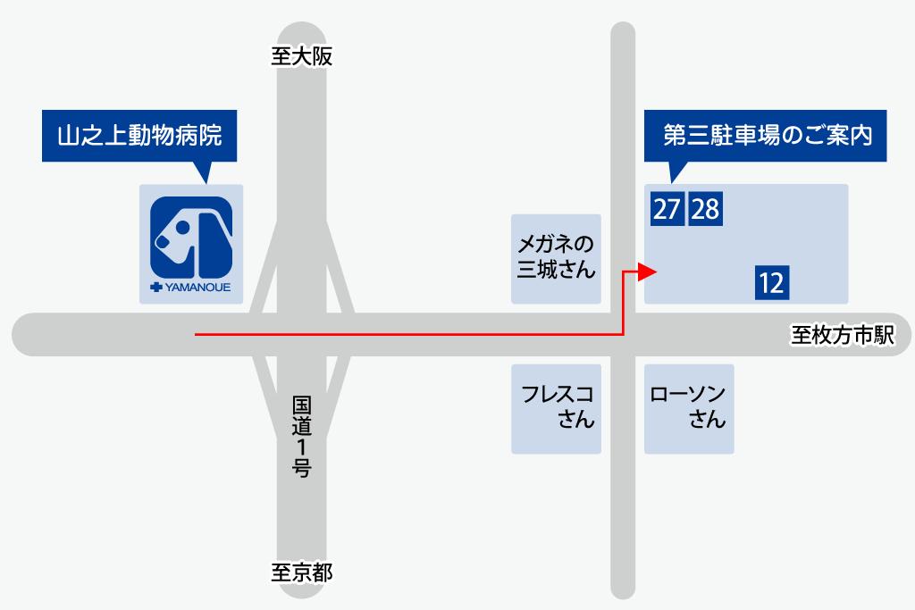 枚方の山之上動物病院:院内設備紹介:第三駐車場MAP